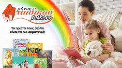 Ο Απρίλιος είναι μήνας παιδικού βιβλίου στο Public