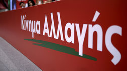 ΚΙΝΑΛ: Πλήττει τα ελληνικά επιχειρηματικά συμφέροντα η φιέστα Τσίπρα