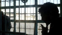 Ίδρυμα Μαραγκοπούλου: Καμπανάκι για τη βία στις φυλακές