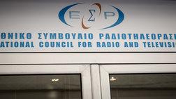 Ανάκληση άδειας 5 περιφερειακών σταθμών από το ΕΣΡ