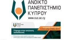 Εως τις 6 Μαΐου οι αιτήσεις στο Ανοικτό Πανεπιστήμιο Κύπρου