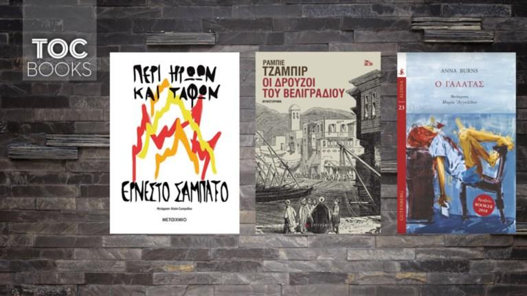 toc-books-to-brabeio-booker-tou-2018-sampato-kai-to-beligradi-sto-fws