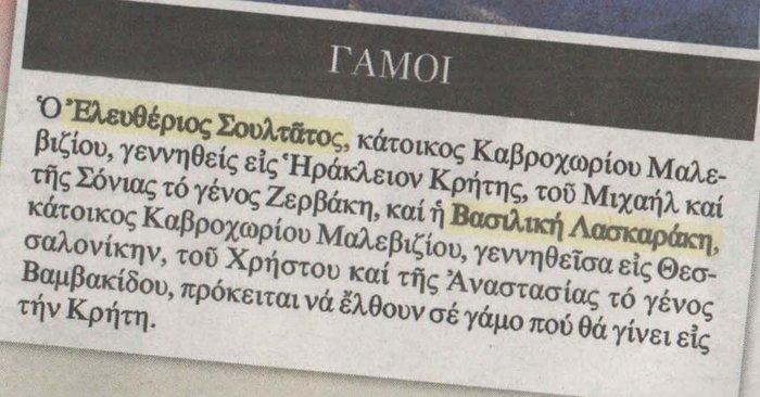 Παντρεύεται στην Κρήτη η Λασκαράκη 1,5 χρόνο μετά το διαζύγιο [φωτο]
