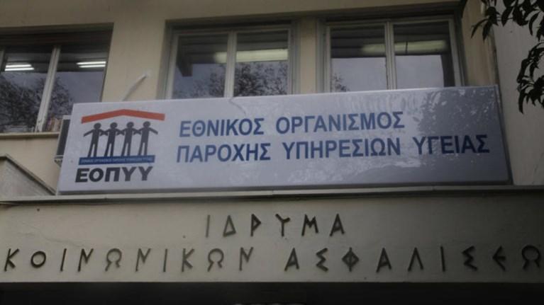 eopuu-bibliaria-ugeias-telos-pws-tha-ginontai-oi-eisagwges