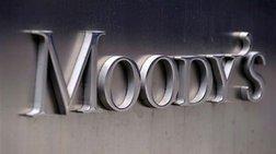 Moody΄s: Οι τράπεζες θα ωφεληθούν από τον αναθεωρημένο πτωχευτικό νόμο