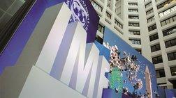 ΔΝΤ: Η διαφθορά κοστίζει 1 τρισ. δολ. ετησίως ετησίως σε φορολογικά έσοδα
