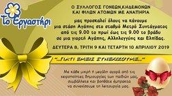 Το εργαστήρι: Πασχαλινό Πανηγύρι Αγάπης 8, 9 & 10 Απριλίου στο Σύνταγμα