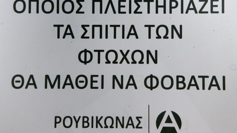parembasi-roubikwna-se-dikigoriko-grafeio-pou-leitourgei-ws-eispraktiki
