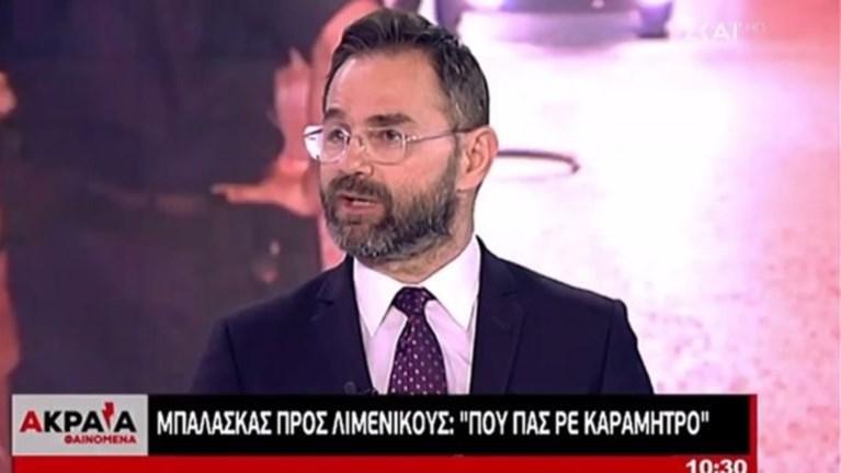 sundikalistes-elas-gia-limeniko-pou-pas-re-karamitro-sta-eksarxeia