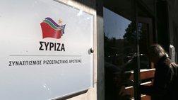 ΣΥΡΙΖΑ: Υποψήφιος της ΝΔ μιλά για «Ρεπούμπλικα Μακεντόνια» αμετάφραστο