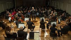 H Ορχήστρα Academica στο Αιγάλεω φέρνει τη μουσική κοντά σου