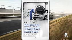 Πασχαλινές αποδράσεις χωρίς εκπλήξεις για κατόχους Peugeot