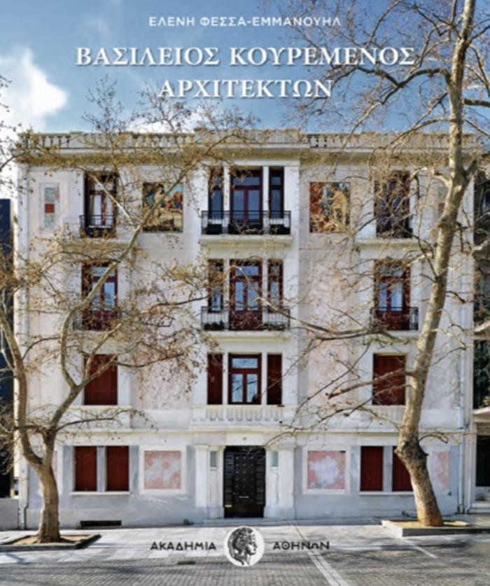 Μια έκδοση για τον παραγνωρισμένο αρχιτέκτονα Βασίλη Κουρεμένο