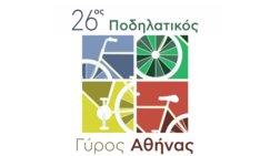 Ποδηλατικός Γύρος Αθήνας: Δείτε πώς θα παραλάβετε τον αριθμό συμμετοχής σας