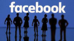 Το Facebook άλλαξε τον τρόπο χρήσης των δεδομένων καταναλωτών