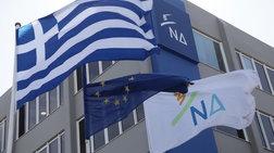 Γ. Αμυράς και Τέτα Διαμαντοπούλου στο ευρωψηφοδέλτιο της ΝΔ