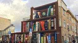 Μια βιβλιοθήκη έργο τέχνης στους δρόμους της Ουτρέχτης