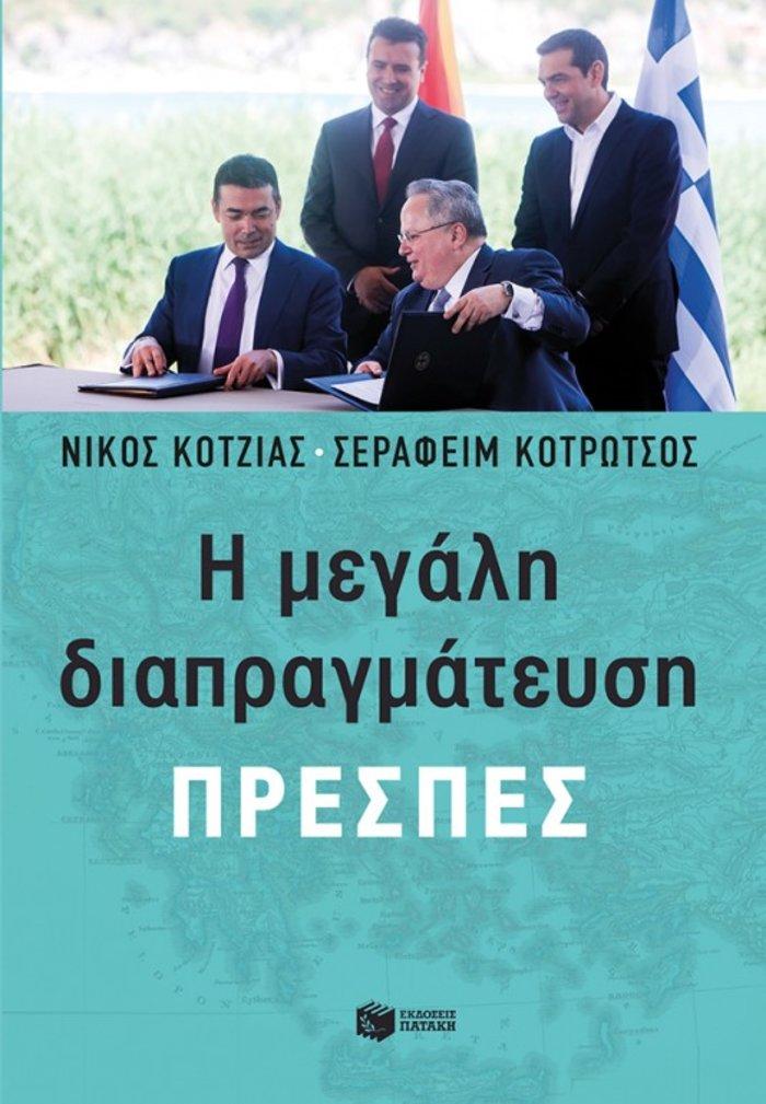 «Πυρά» Κοτζιά σε Νέα Δημοκρατία και ΣΥΡΙΖΑ για το Βουκουρέστι