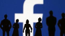 Κυρίως στην Ευρώπη τα προβλήματα στο Facebook
