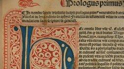 «Ένα βιβλίο, έξι αιώνες ιστορίας»: Έκθεση από το Ίδρυμα Αικ. Λασκαρίδη