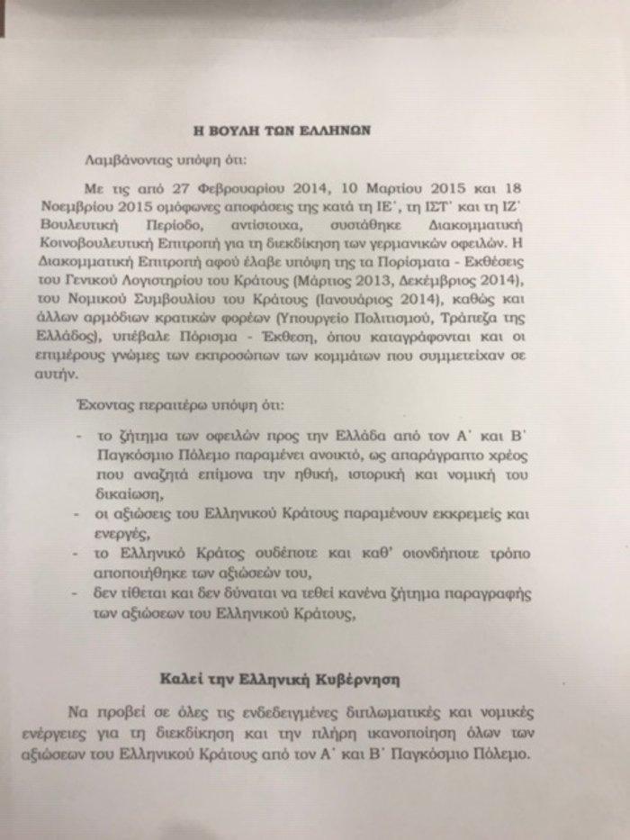 Βουλή: Ανοίγει εκ νέου ο φάκελος των γερμανικών αποζημιώσεων