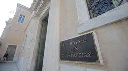 ΣτΕ: Αποζημίωση 800.000 ευρώ για τον φοιτητή που πέθανε από αδέσποτη σφαίρα