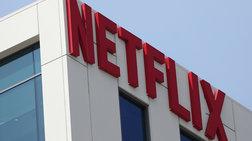 Σαρώνει το Netflix, αγγίζει τους 150 εκατομμύρια συνδρομητές
