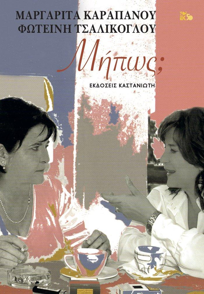 Όταν η Φωτεινή Τσαλίκογλου συνάντησε την Μαργαρίτα Καραπάνου - εικόνα 3