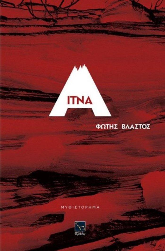 TOC BOOKS: Ποιήματα χαϊκού, η Αίτνα και ένα ταξίδι μέσα στη σιωπή - εικόνα 3