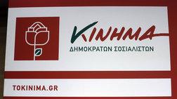 kidiso-gia-puthia-fake-news-sugkalupsis-twn-egklimatwn-karamanli