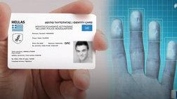 Νέα ελληνική ταυτότητα-«πιστωτική κάρτα» στην… τελική ευθεία