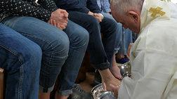 Ο πάπας Φραγκίσκος έπλυνε πόδια κρατουμένων στη φυλακή Βελέτρι
