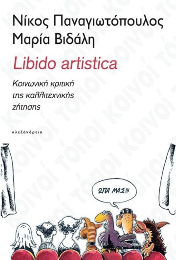 """Οι κοινωνικοί όροι της καλλιτεχνικής μας """"λίμπιντο"""""""