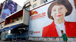 Προεδρικές εκλογές στη Β. Μακεδονία με φόντο τις ''Πρέσπες''