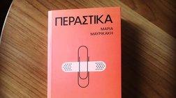 perastika-to-muthistorima-gia-tin-krummeni-opsi-mias-epitropis