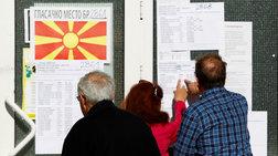 omala-ekselissetai-i-eklogiki-diadikasia-sti-boreia-makedonia