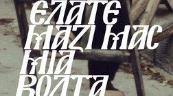 Έκθεση του ανέκδοτου αρχείου του Νικόλα Άσιμου και συναυλίες