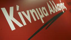 kinal-gia-mitsotaki-krufi-atzenta-gia-tin-koinwniki-politiki