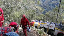 Βολιβία: Λεωφορείο έπεσε σε χαράδρα, τουλάχιστον 25 νεκροί