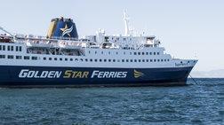Με άλλα πλοία θα μεταφερθούν οι επιβάτες του Superferry