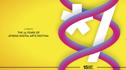 Αφιέρωμα για τα 15 χρόνια του Athens Digital Arts Festival