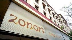 Το ιστορικό  Zonar's άλλαξε όνομα μετά από 80 χρόνια