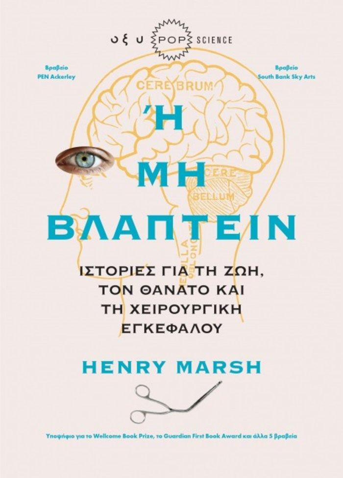 """""""Ή Μη Βλάπτειν"""": Η σπάνια εξομολόγηση ενός νευροχειρουργού"""