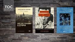 toc-books-almper-kamu-ta-mustika-tou-upnou-kai-to-kunigi-tou-peprwmenou