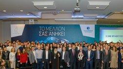 Αριστούχους φοιτητές βράβευσε ο Ομιλος Ελληνικά Πετρέλαια