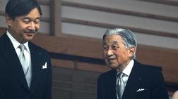 Ιαπωνία: Η βελούδινη επανάσταση στον Θρόνο των Χρυσανθέμων