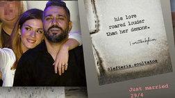 Γάμος Σουλτάτου - Λασκαράκη: Το εκκλησάκι, η δεξίωση & οι λίγοι καλεσμένοι