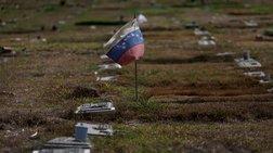 Βενεζουέλα: Συντριβή στρατιωτικού ελικοπτέρου - 7 νεκροί
