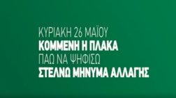 prwto-spot-tou-kinal-kommeni-i-plaka-stelnw-minuma-allagis