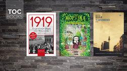 TOC BOOKS: Η Στάζι, η Μικρασιατική Εκστρατεία κι ένα κορίτσι - βαμπίρ